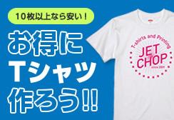 オリジナルTシャツ プリント