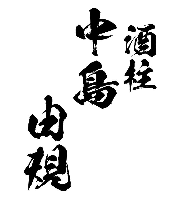 鬼滅風書体 闘龍書体イメージ