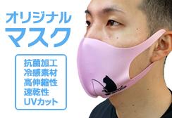 オリジナルマスク プリント