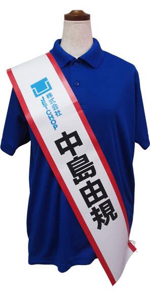 選挙・イベントタスキ(ビニール/ターポリン製)(FT-001)